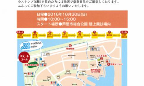 ashiyashisogokoen-autumn-fair-2016