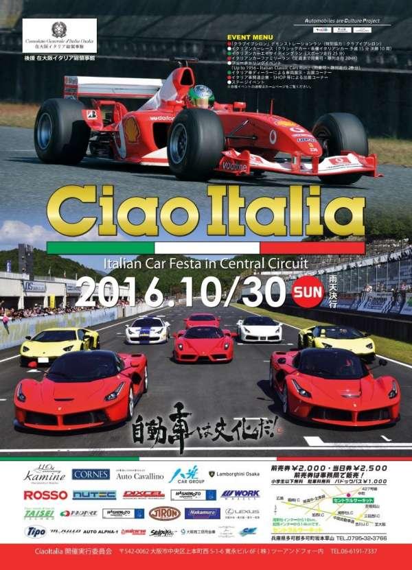 ciaoitalia2016-01
