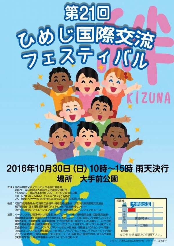 hiimeji-kokusaikoryu-festival-21-2016-01