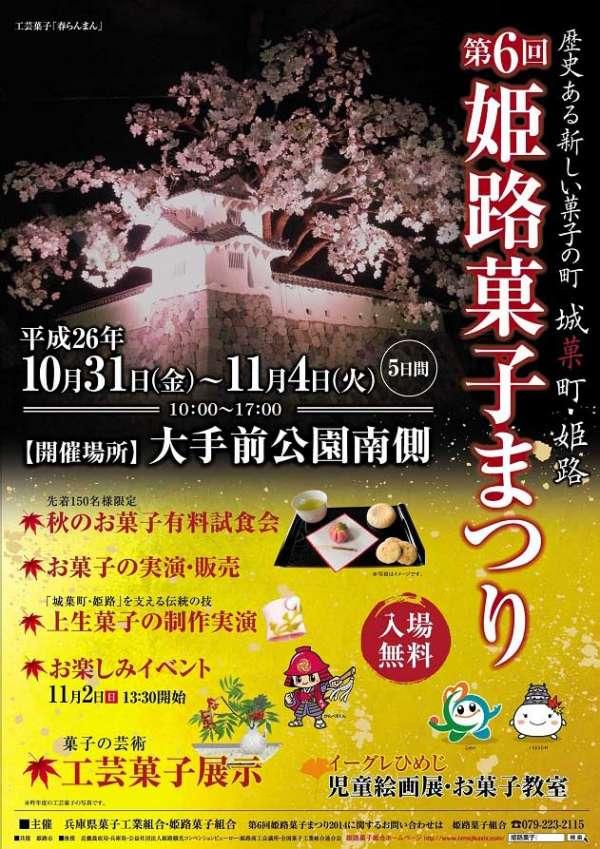 himeji-kashimatsuri-2016-02