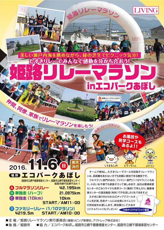 himeji-relay-marathon-in-eco-park-aboshi-2016
