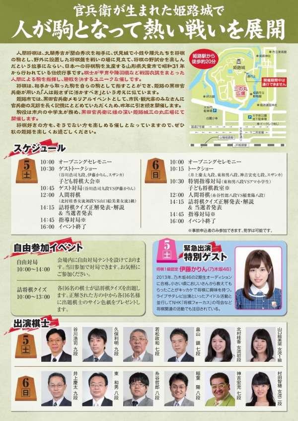 himejishi-ningen-shogi-2016-03