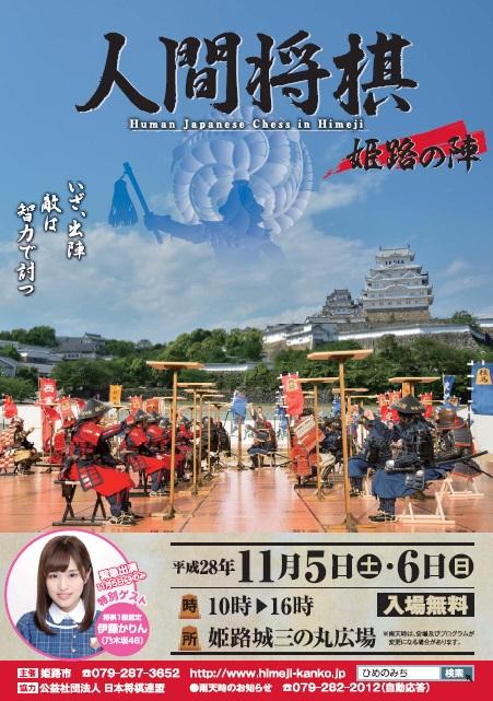 himejishi-ningen-shogi-2016