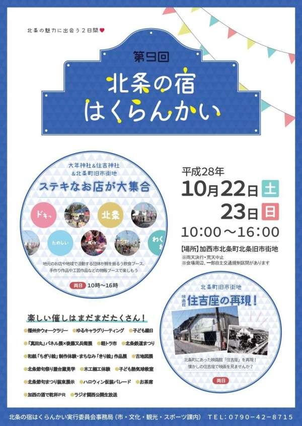 hojyo-shuku-haku-9-02