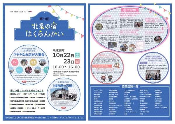 hojyo-shuku-haku-9-03