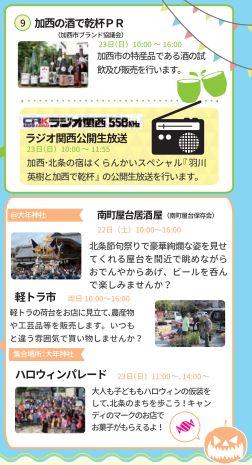 hojyo-shuku-haku-9-08