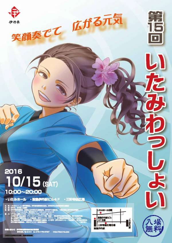itami-washoi-15-2016
