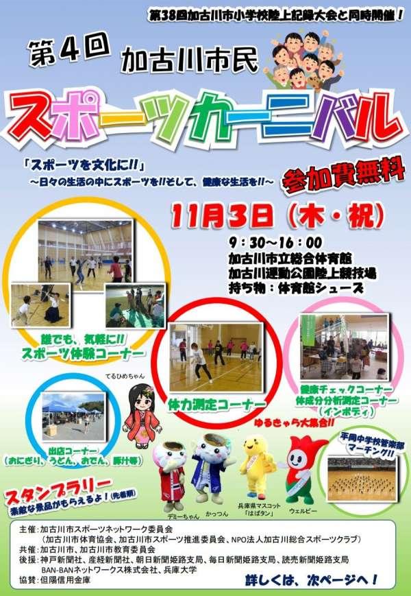 kakogawa-shimin-sports-carnival-4-2016-01