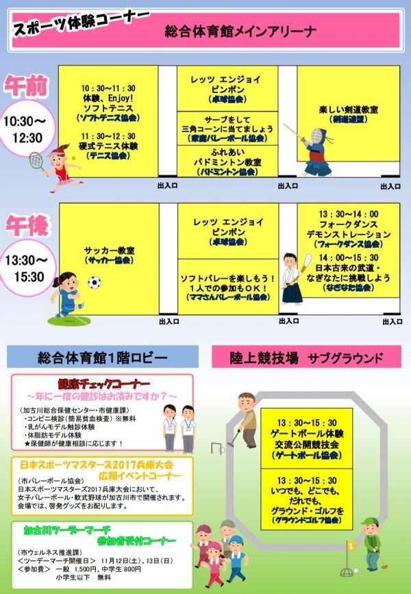 kakogawa-shimin-sports-carnival-4-2016-02