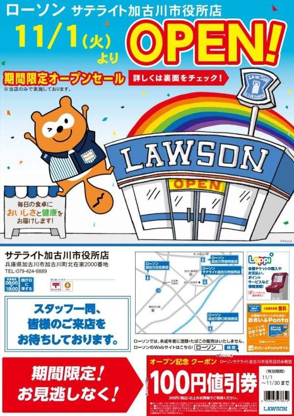 kakogawa-shiyakusho-lawson-open-02
