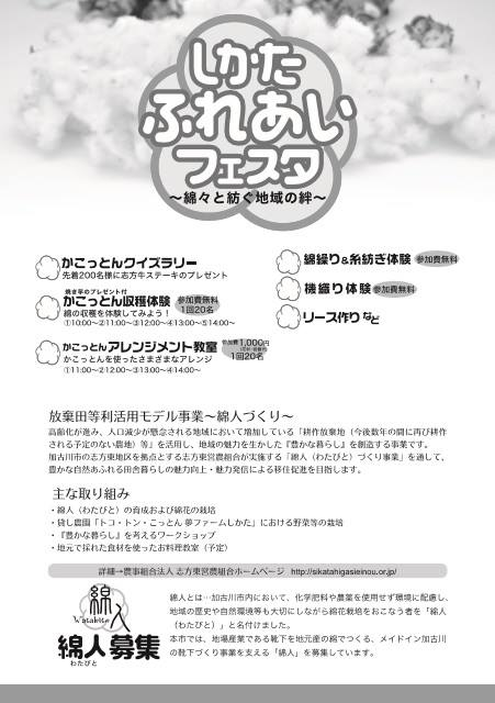 kakogawashi-shikata-fureai-festa-2016-02