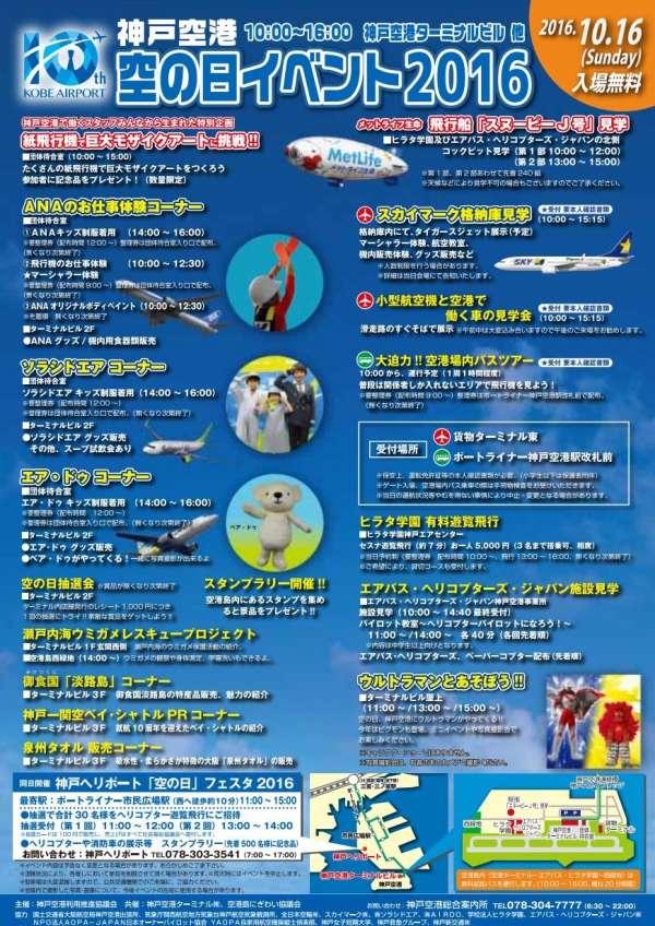 kobe-airport-10th-soranohi-2016
