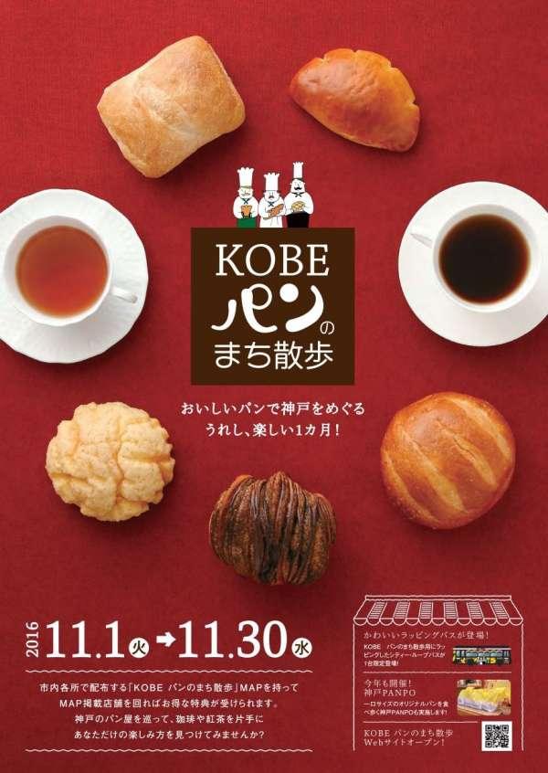 kobe-pan-machiaruki-2016-02