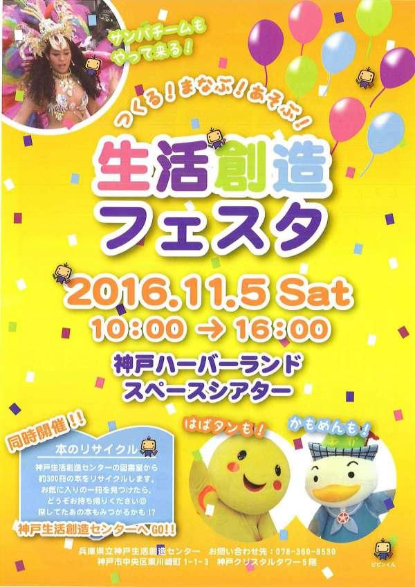 kobe-seikatsusouzoufesta-2016-01