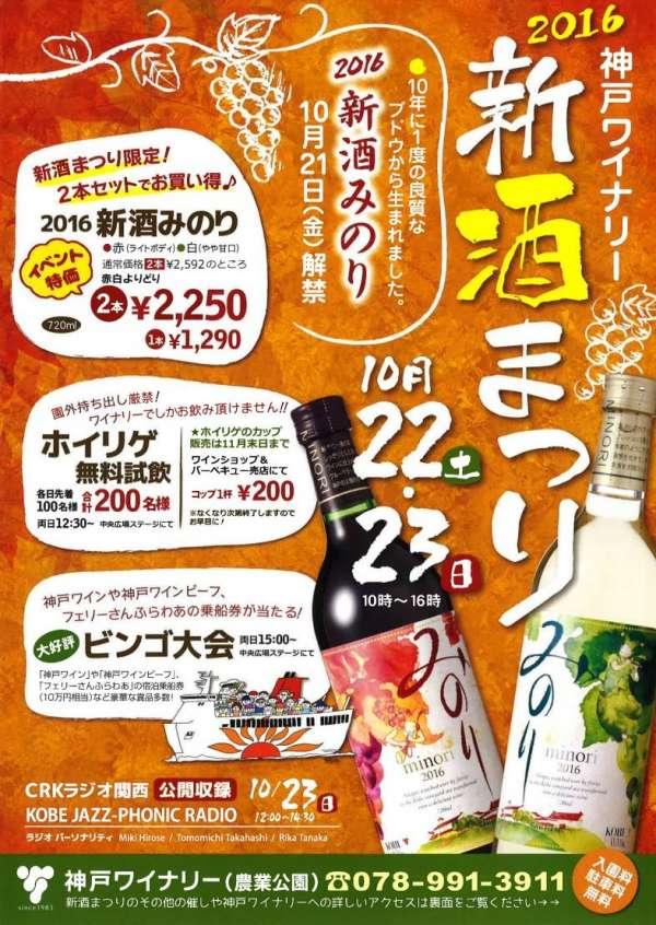kobe-winary-shinsyumatsuri-2016-01