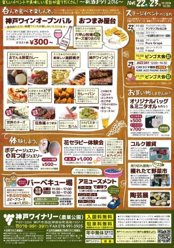 kobe-winary-shinsyumatsuri-2016-02