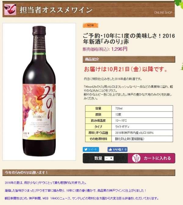 kobe-winary-shinsyumatsuri-2016-04