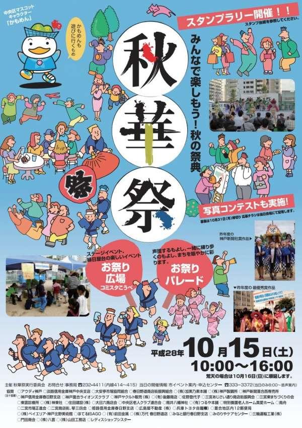 kobeshi-syukasai-2016
