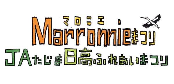 marronnie-jatajima-hidaka-fureaimatsuri-2016-01