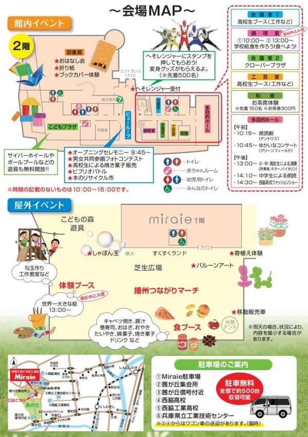 nishiwakishi-miraie-fes-2016-02