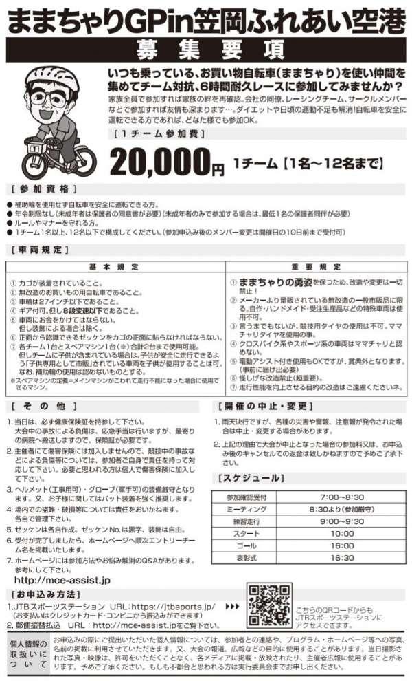okayama-mamachari-gp-2016-04