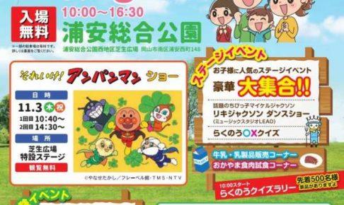 okayama-milk-fair-2016-01