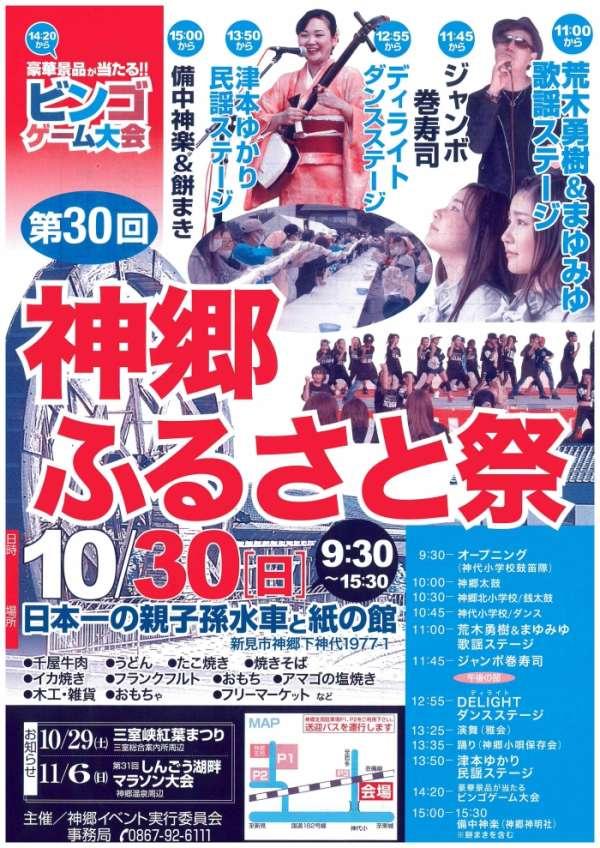 okayamaken-nimishi-kamigofurusatomatsuri-30-2016