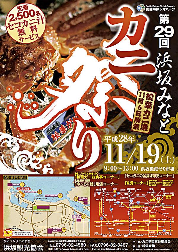 onsencho-hamasaka-kanimatsuri-2016-01