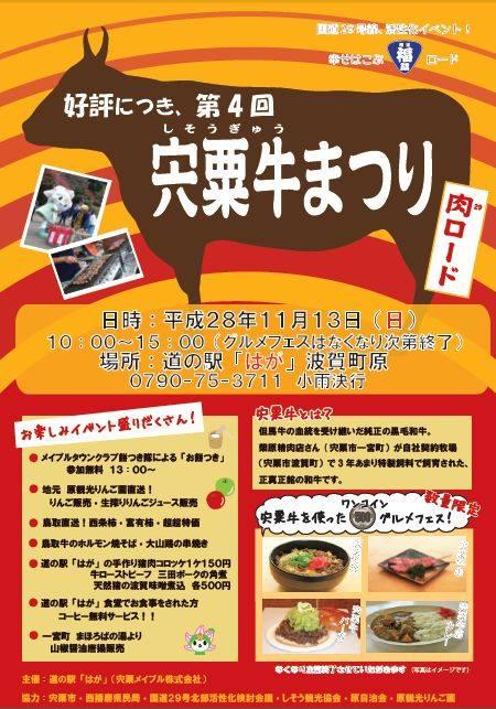 shisogyumatsuri-4-2016