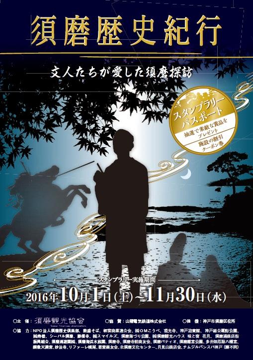 sumarekishikiko-stamp-larry-2016