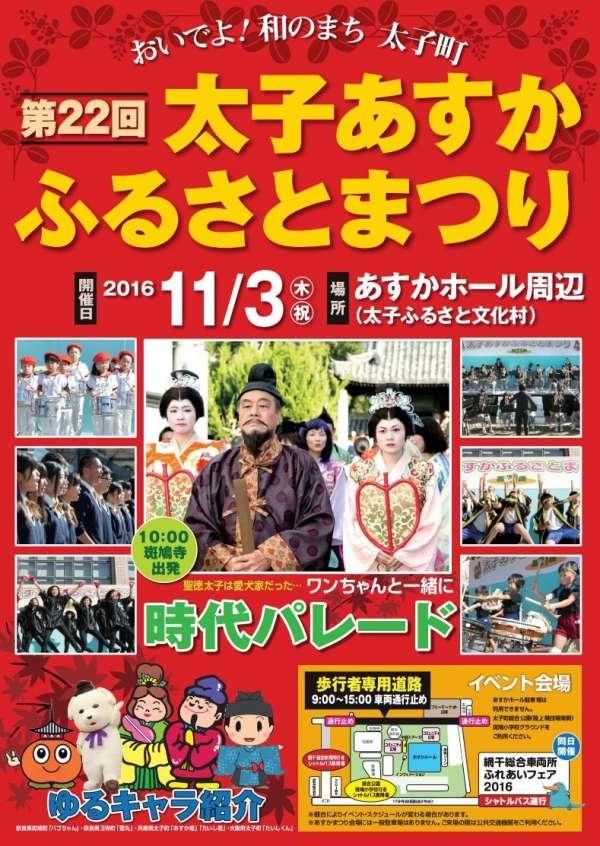 taishicho-asuka-furusatomatsuri-2016-03