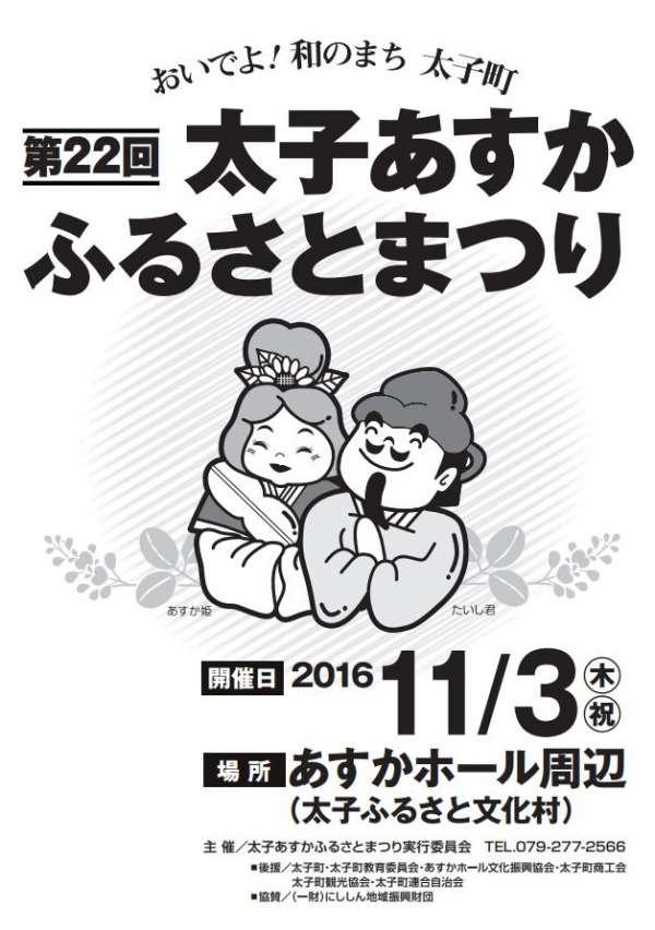 taishicho-asuka-furusatomatsuri-2016-05