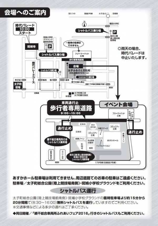 taishicho-asuka-furusatomatsuri-2016-06