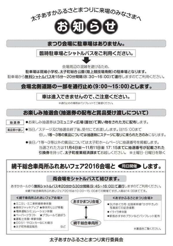 taishicho-asuka-furusatomatsuri-2016-07