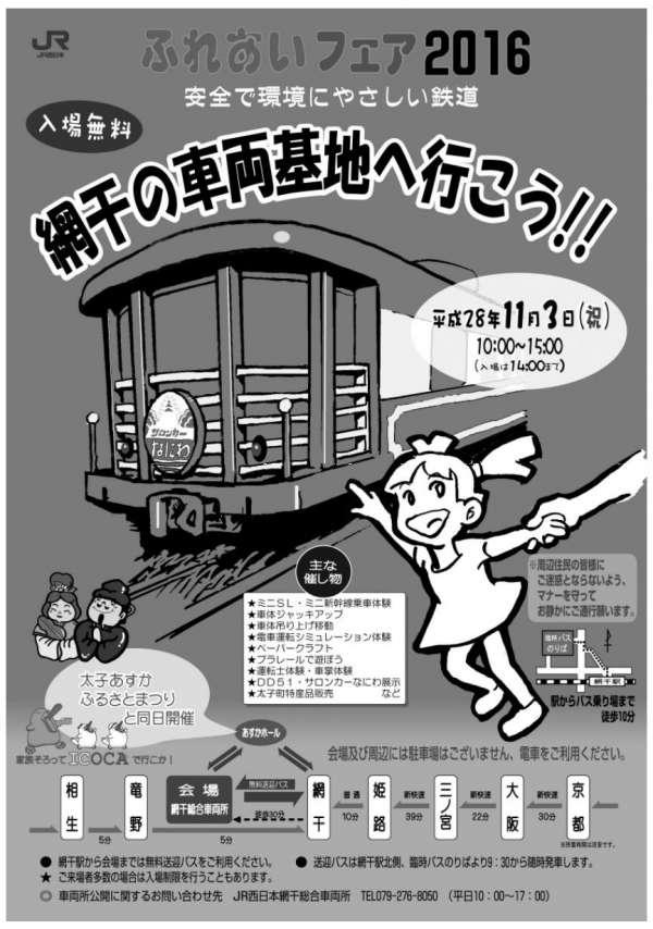 taishicho-asuka-furusatomatsuri-2016-08