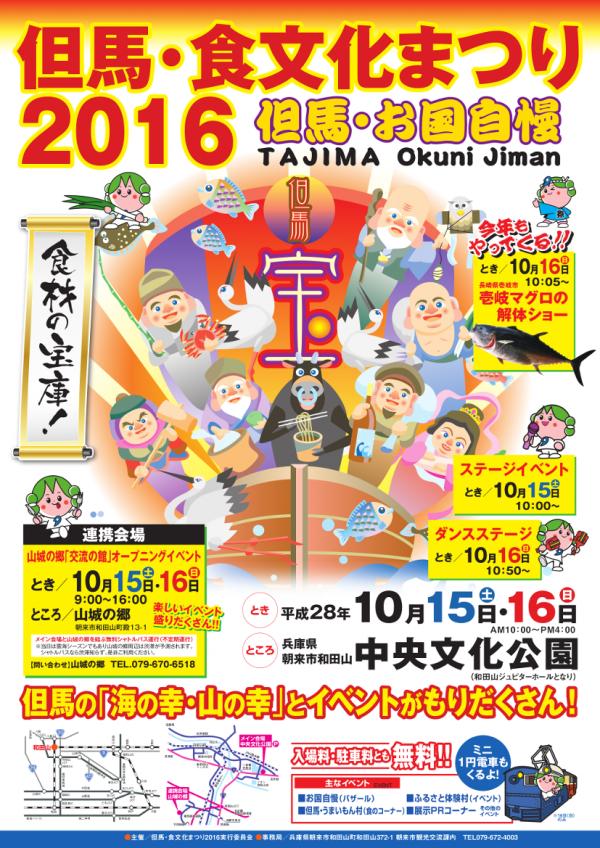 tajima-shokubunkamatsuri-2016-01