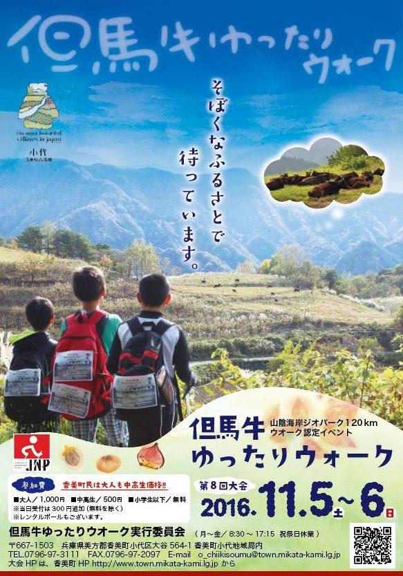 tajimagyu-yukuri-walk-2016