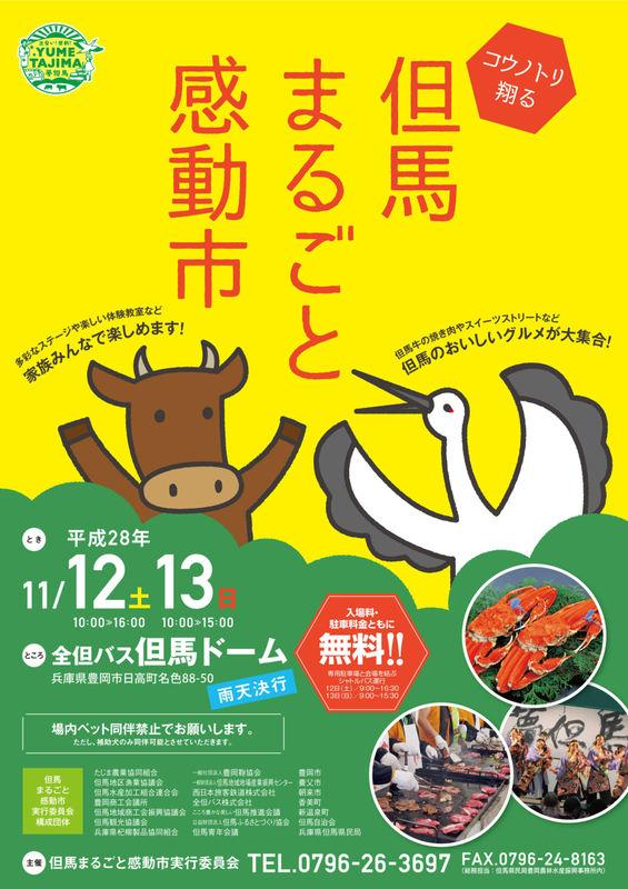 tajimamarugotokandoichi-2016-01