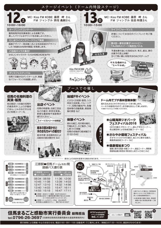 tajimamarugotokandoichi-2016-02