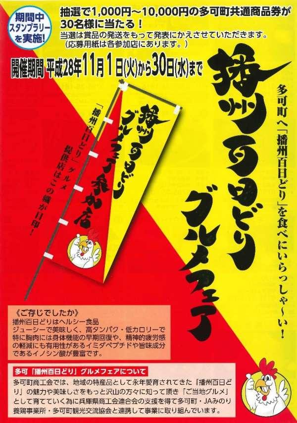takacho-bansyu-hyakunichidori-gourmet-fair-2016-01