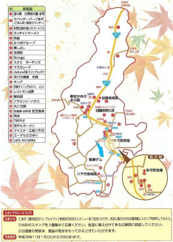 takacho-bansyu-hyakunichidori-gourmet-fair-2016-02