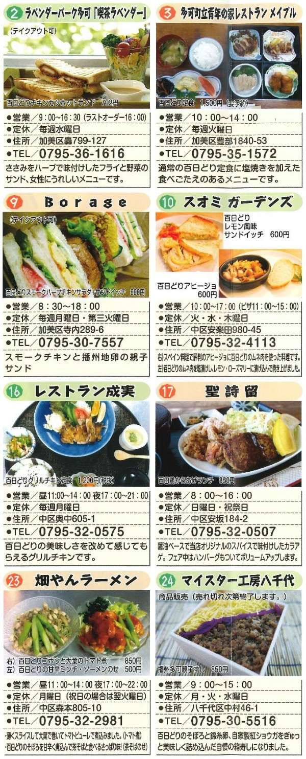 takacho-bansyu-hyakunichidori-gourmet-fair-2016-04