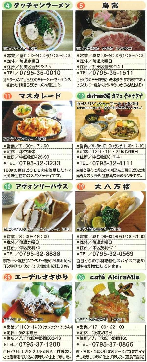 takacho-bansyu-hyakunichidori-gourmet-fair-2016-05