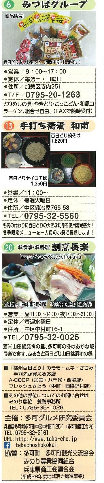takacho-bansyu-hyakunichidori-gourmet-fair-2016-06