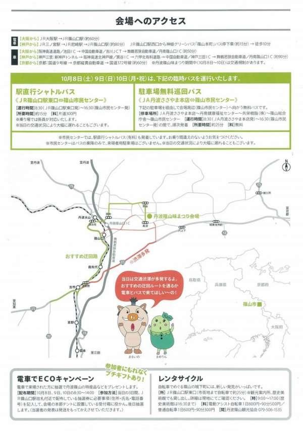 tanba-sasayama-ajimatsuri-2016-03