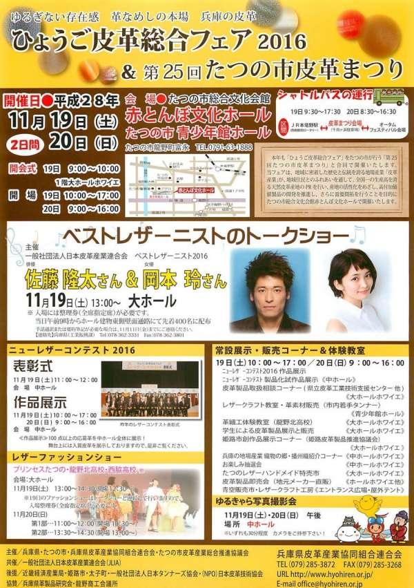tatsunohikaku-25-03