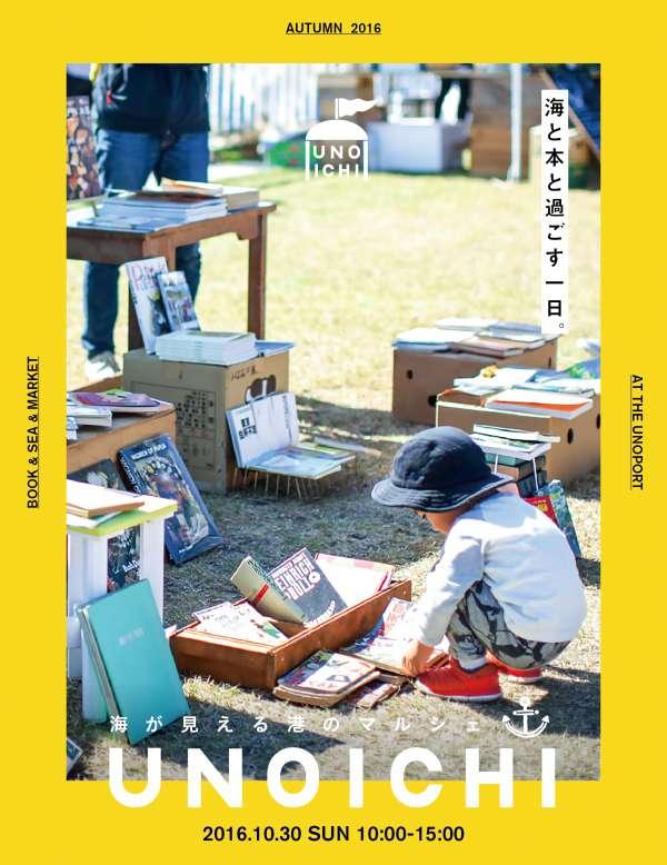 unoichi_2016_autum_3-01