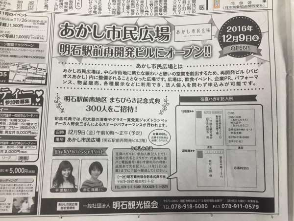 akashi-shiminhiroba-open-event