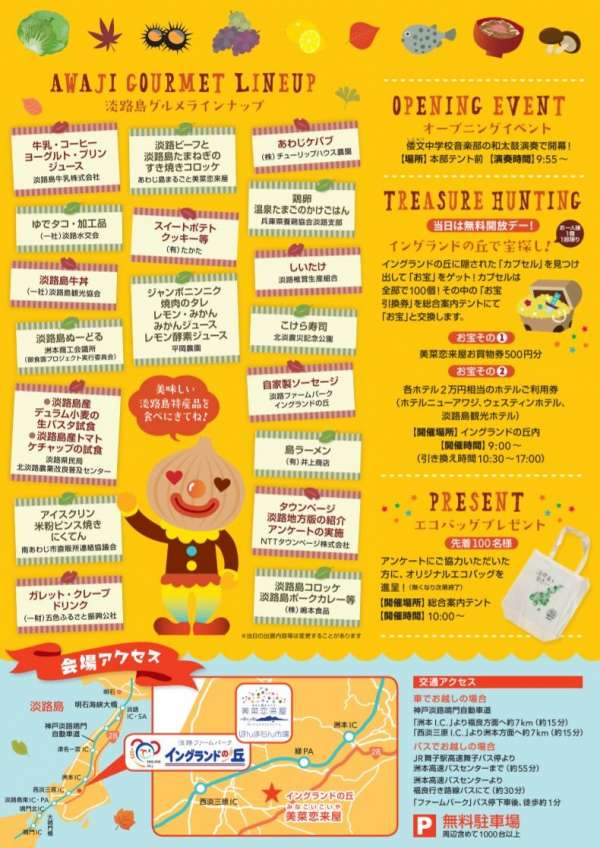 awajishima-autumn-messe-2016-03