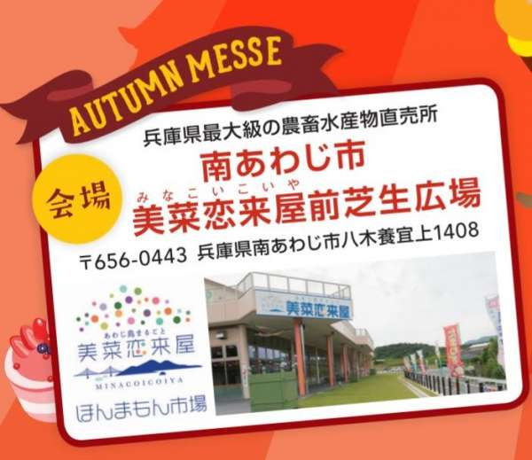 awajishima-autumn-messe-2016-04